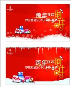 圣诞元旦宣传活动模板源文件设计