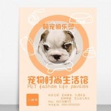 萌宠生活馆海报模板源文件宣传活