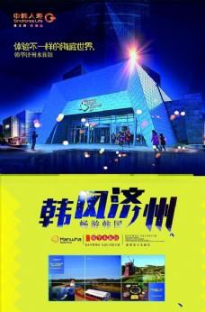 韩国济州旅游海报模板源文件宣传
