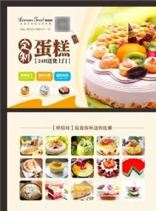 蛋糕单页宣传活动模板源文件设计
