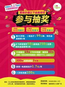 中国移动4G 5.17宣传单张