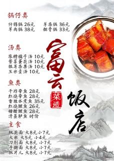 富云饭店菜单