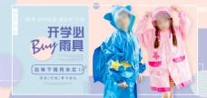 儿童雨衣海报banner电商