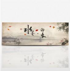 淘宝电商夏季水墨中国风海报banner