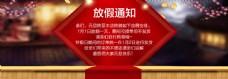 2017年春节元旦国庆放假通知海报