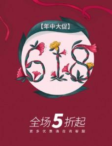 电商618大促手绘花卉618字体