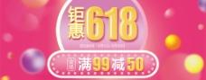 618大促海报
