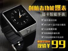 智能手表插卡手表头图页