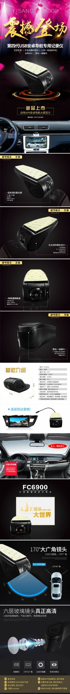 汽车新品USB安卓导航行车记录仪详情页