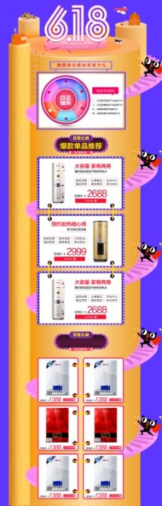 京东618大促儿童节家用电器女装美妆首页