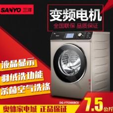 洗衣机家电创意直通车主图淘宝电商
