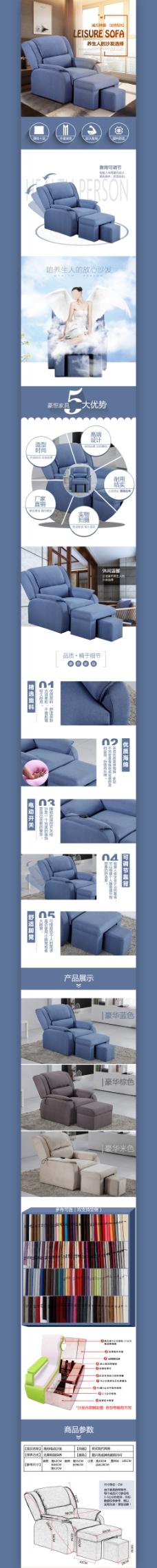 养生足浴美甲电动沙发详情页