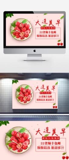 樱桃产品海报