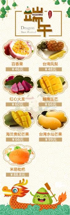 端午水果海报