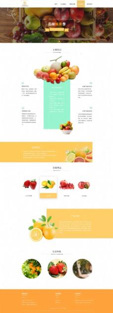 果果精品水果企业站UI网页
