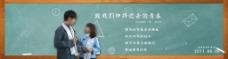 青春校园网站banner