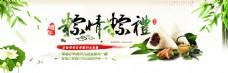 端午粽子竹子鱼荷花绿色清新中国风海报