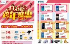 中国电信元旦活动手机单页宣传活