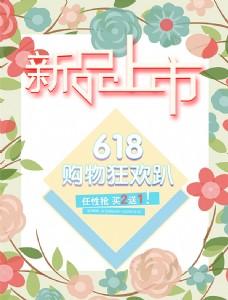 618海报