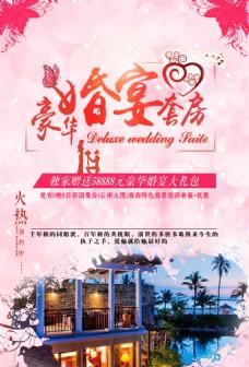 酒店婚礼喜气典雅婚宴促销海报