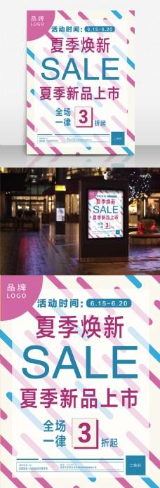 粉蓝夏季促销新品上市海报PSD模板