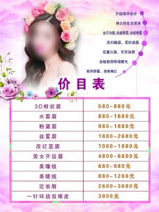 纹绣 美容 韩式半永久价目表