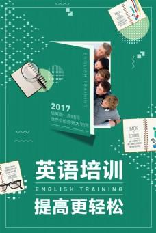 极简创意英语培训海报