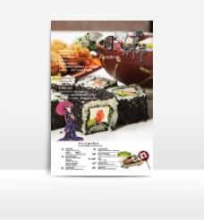 日本料理美食节海报