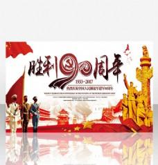 中华人民解放军建军90周年