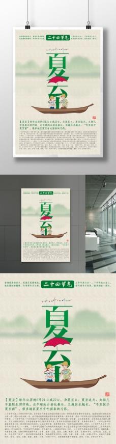 24节气夏至二十四节气海报模板
