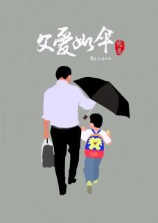 父爱如伞插画海报