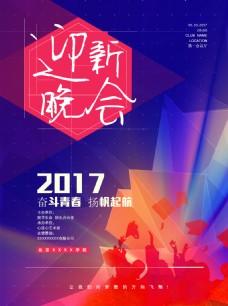 炫彩青春迎新晚会海报