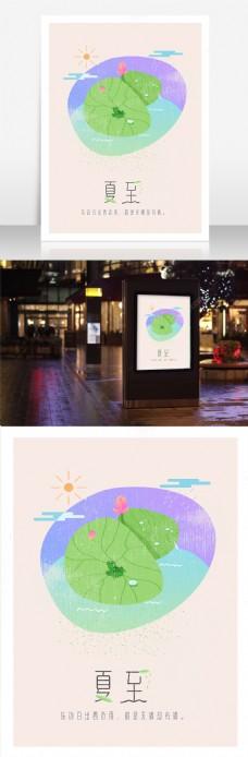24节气夏至节气风景插图海报设计