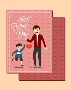 父亲节贺卡海报设计