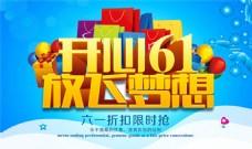 开心61放飞梦想海报PSD素材