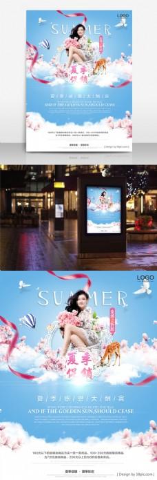 夏季促销 夏季 促销 海报 banner