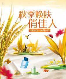 清新典雅化妆品海报