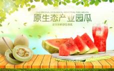 甜瓜产业园广告