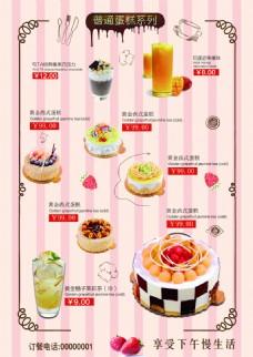 几何线条商业促销美食菜单创意广告海报设计