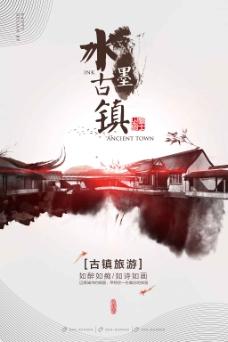 中国风简约旅游海报