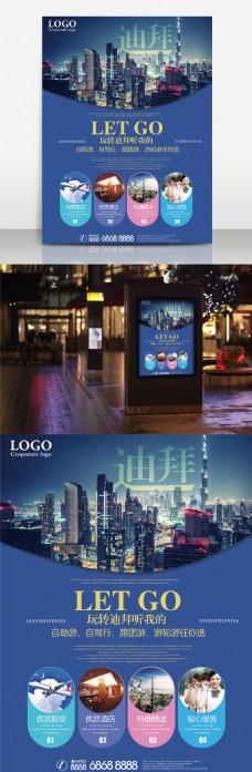迪拜旅游宣传推广海报