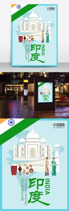 Z字母印度旅游海报设计