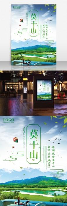 莫干山旅游海报