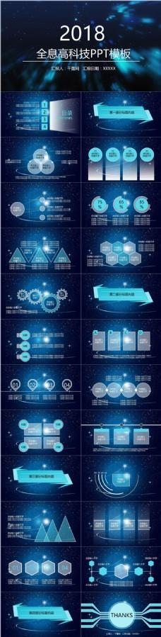 3D全息人像商务科技动态PPT模板