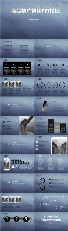 简约线条黑白公司介绍产品ppt模板