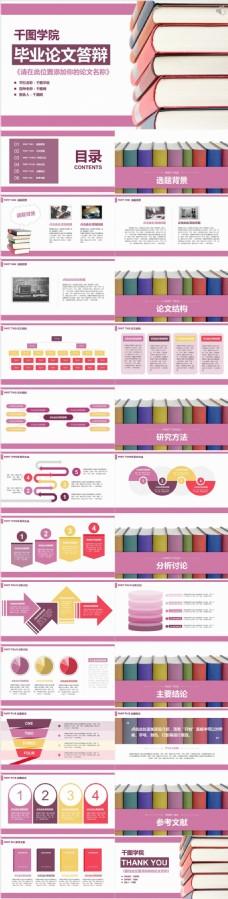 粉色书籍毕业答辩设计