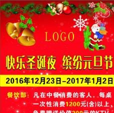 圣诞元旦展架宣传活动模板源文件