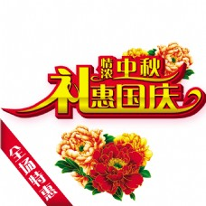 国庆中秋艺术字节日促销广告字体