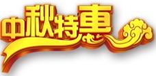 中秋特惠艺术字