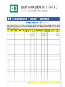 薪酬总额测算表(部门)